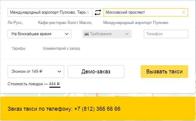 пример заказа такси