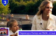 Переезд в Питер на ПМЖ отзыв Татьяны Журавлевой!