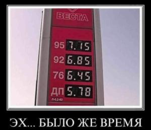 эх было же время и бензин стоил 7 руб.