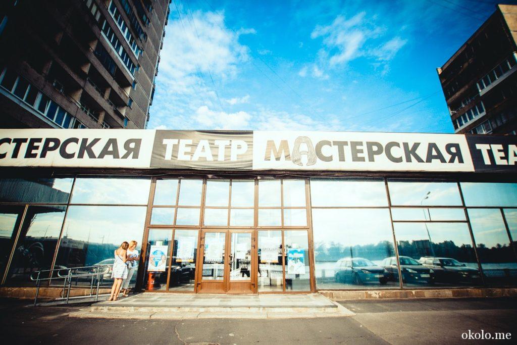 Здание театра Мастерская