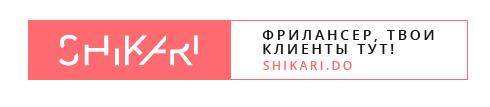 Логотип шикари shikari