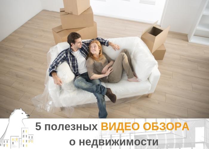 5 полезных видео-обзора для переезжающих