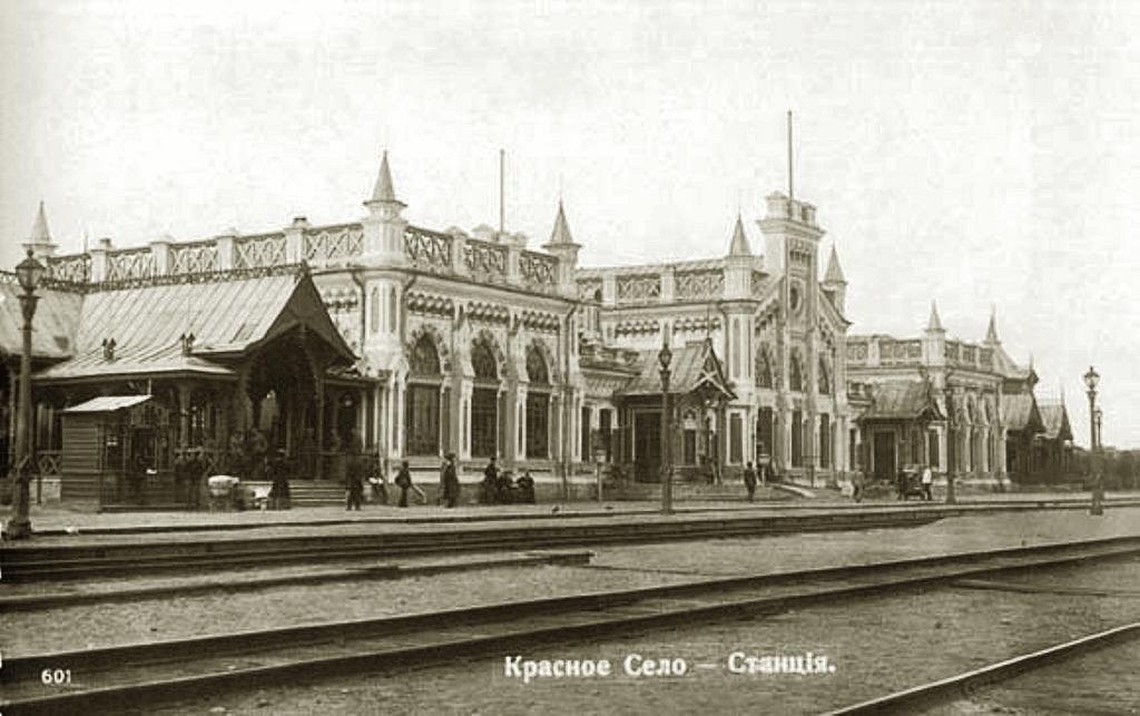 Станция Красное село старинная фотография