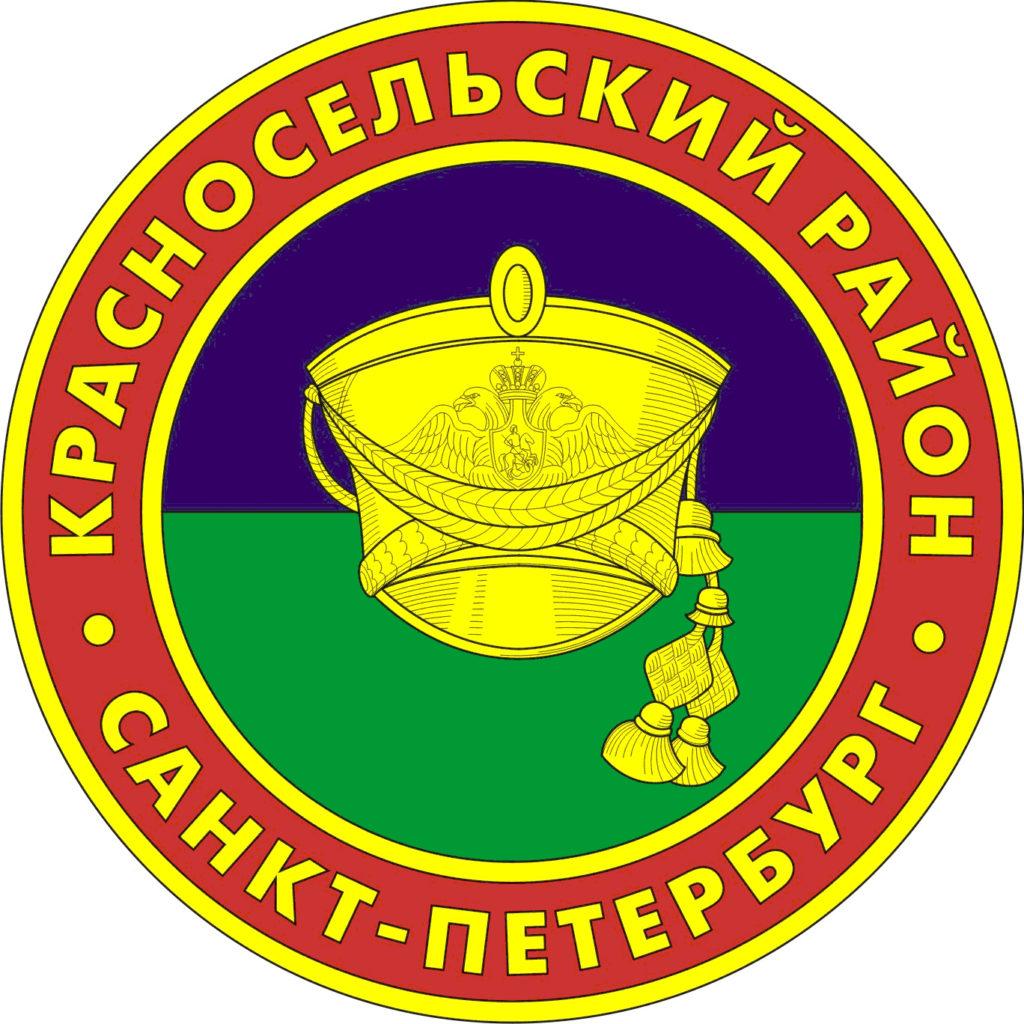 Герб Красносельского района СПБ