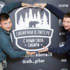Как мы отметили День Сибири