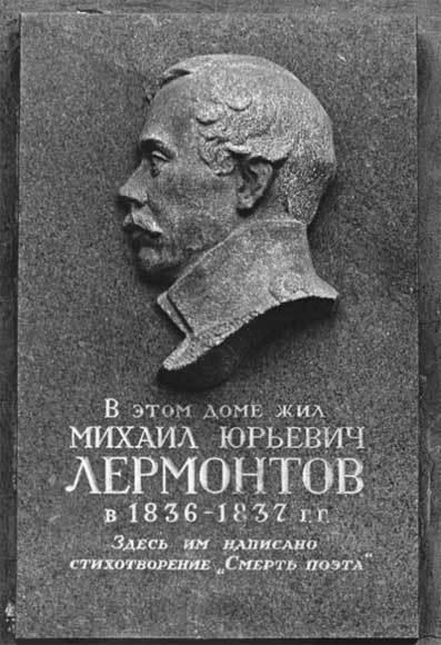 Мемориальная доска на доме где жил Лермонтов
